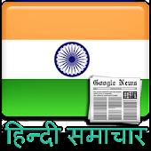 Hindi News India All Newspaers