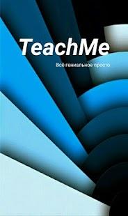 TeachMe Pro - Поиск репетитора - náhled
