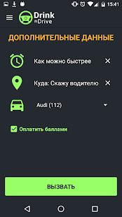 Трезвый водитель - Drinkndrive Москва - náhled