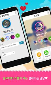 소개팅,채팅어플,소셜데이팅-사랑남녀 screenshot 3