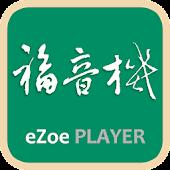 福音機小幫手(eZoe PLAYER Helper)