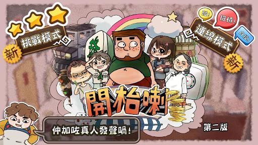 開枱喇 港式麻雀任你玩 - Let's Mahjong  captures d'écran 1