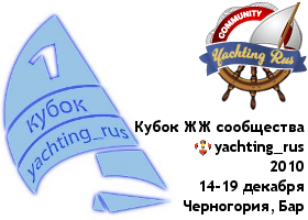 Photo: http://community.livejournal.com/yachting_rus/772536.html