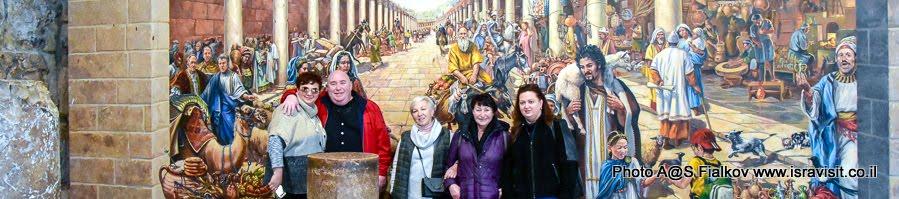 Индивидуальная Экскурсия по Иерусалиму.