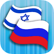 Russian Hebrew Translator