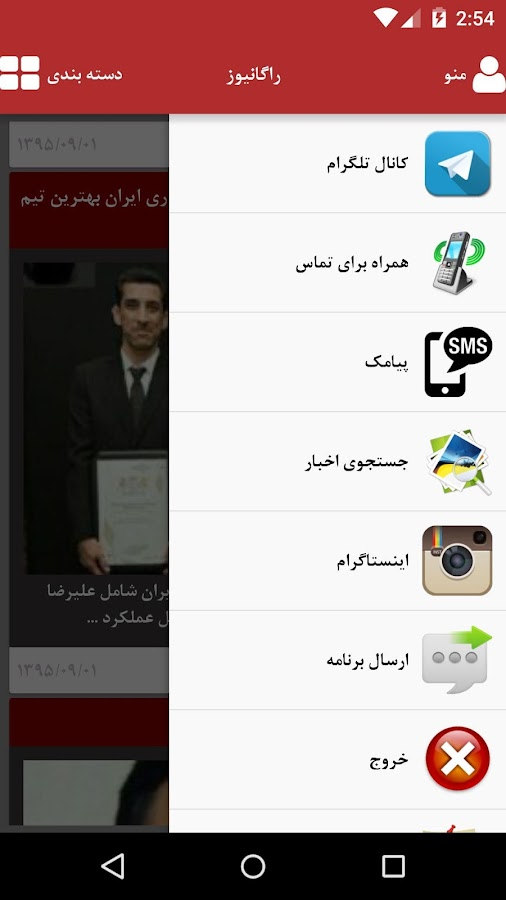 ‫راگانیوز‬‎- screenshot