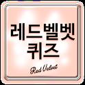 레드벨벳 퀴즈 - Red Velvet icon