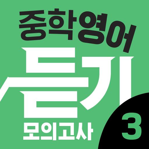 리스닝키 중학영어 듣기 모의고사 3학년