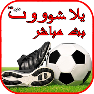 Yalla-Shoot 2017 Free for PC