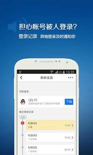 QQ安全中心