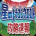 攻略速報 for 星のドラゴンクエスト(星ドラ) icon