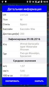 Плавание нормативы, рекорды screenshot 3