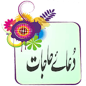 Dua Hajaat and Hazrat Anas Dua