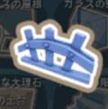 海水晶の柵