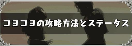 コヨコヨの攻略方法とステータス