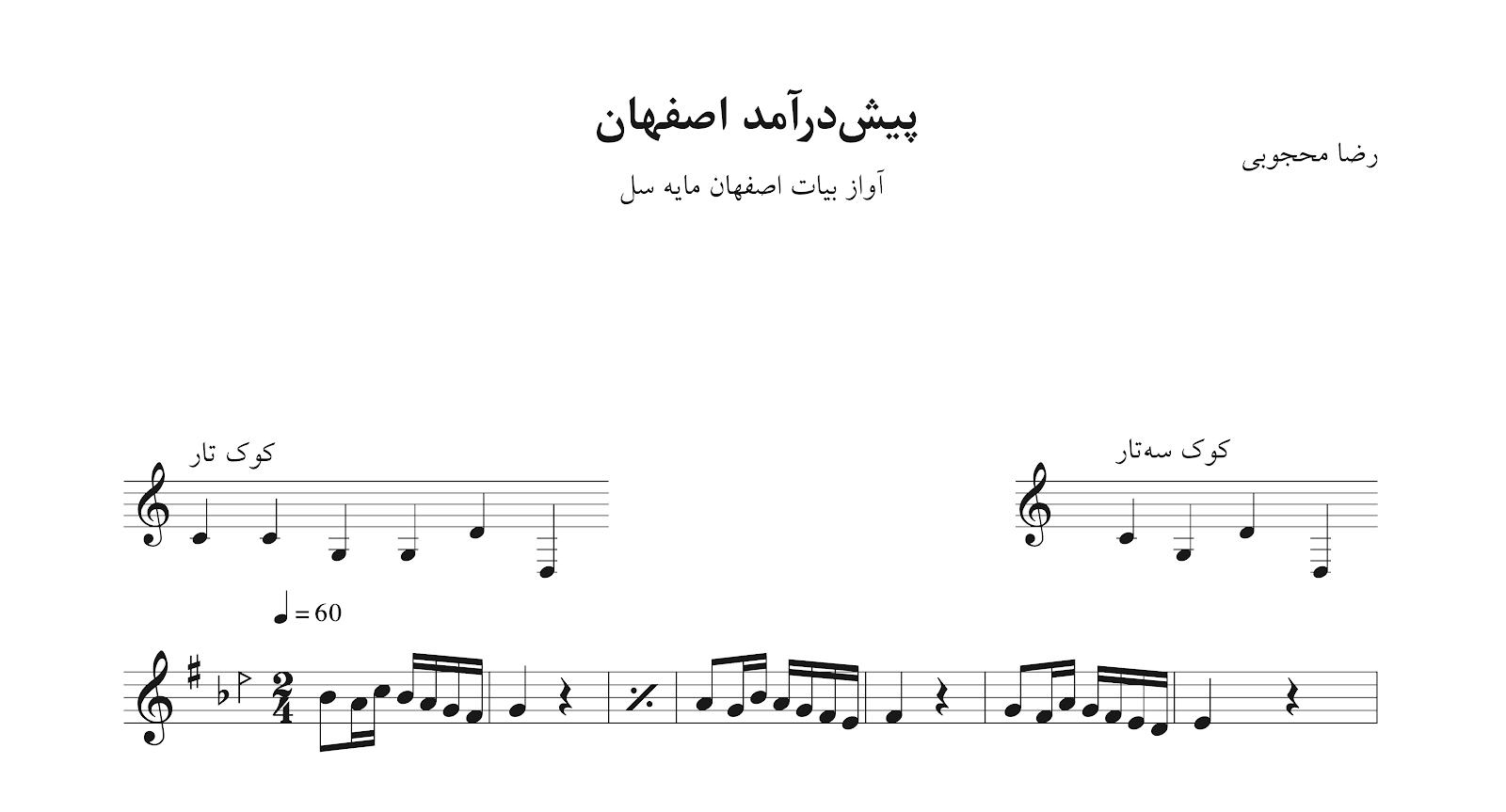 دانلود نت پیشدرآمد بیات اصفهان رضا محجوبی
