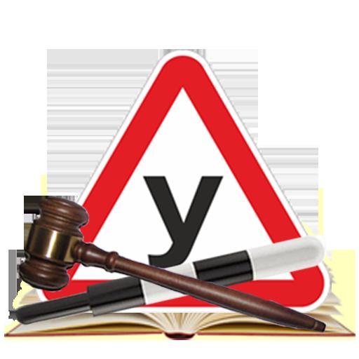 Юридическая азбука водителя
