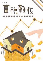 本土研究社發佈《富稅難收:香港股權轉讓住宅避稅研究》 揭大地產商及中外炒家走資避稅  涉款近百億