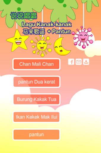马来歌谣 Lagu Kanak-kanak 朗读+歌唱精简版