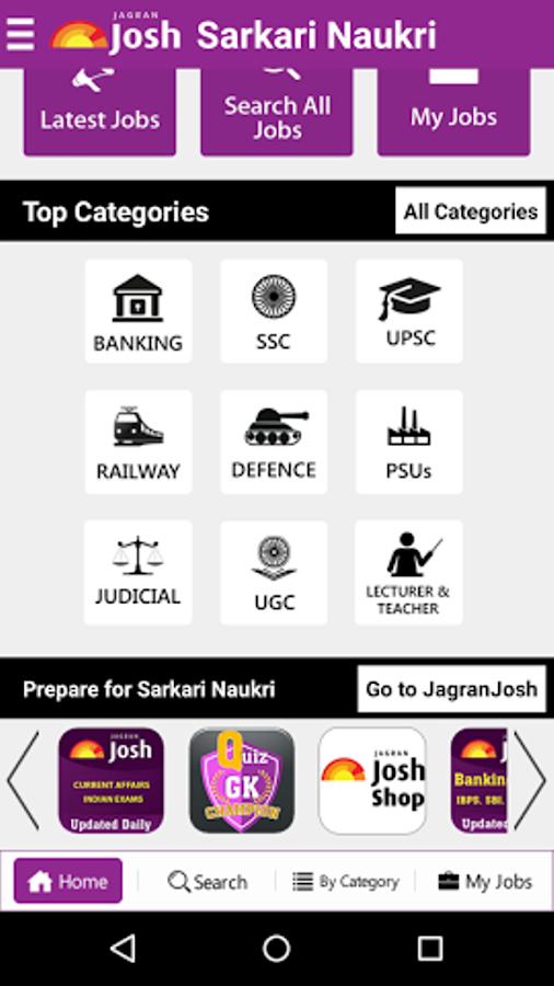 Sarkari Naukri (Govt Jobs) - screenshot
