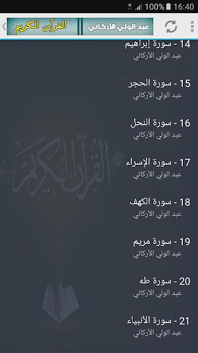 abdul wali al arkani quran mp3 screenshot 3