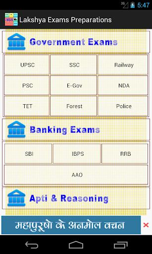 Lakshya : UPSC SSC Banking