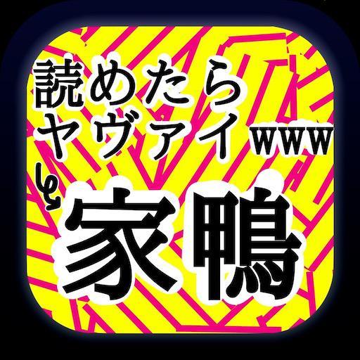 読めたらヤヴァイwww漢字クイズ