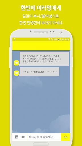 MultiMessage for Whatsapp 1.0.1 screenshots 1