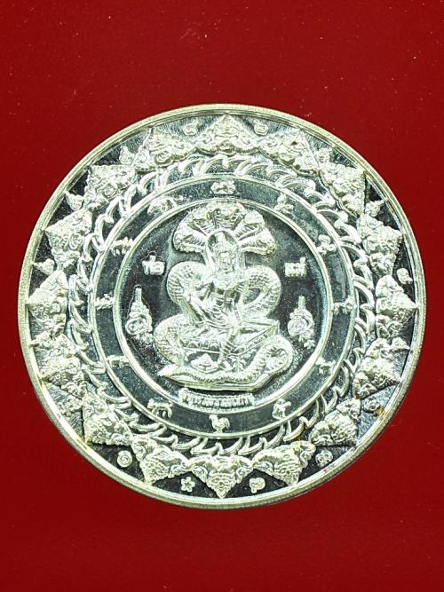 เหรียญท้าวจตุคามรามเทพ ปี 2550