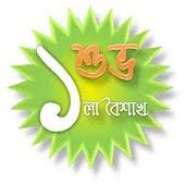 Boishakhi SMS