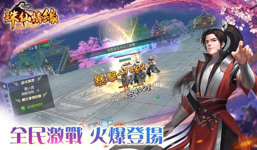 誅仙情緣-東方玄幻3D仙俠巨作 Screenshot