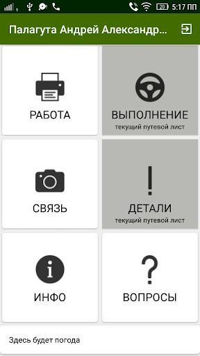 u0412u043eu0434u0438u0442u0435u043bu044c u0421u041au0410 1.4.1 screenshots 2
