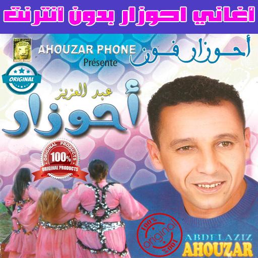 اغاني احوزار بدون انترنت 2018 - َAhouzar