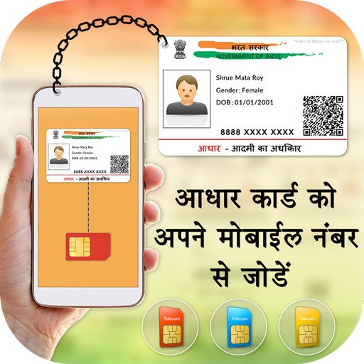 Link Aadhar Card with Mobile Number & SIM Online