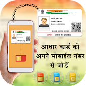 Tải Link Aadhar Card with Mobile Number & SIM Online APK