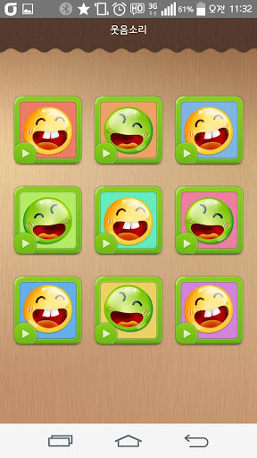 웃음소리 어린이 유아 교육용