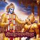 Bhagavad Gita in Bangla - শ্রীমদ্ভগবদ্গীতা APK