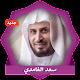 القرآن الكريم - سعد الغامدي for PC-Windows 7,8,10 and Mac