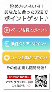 App Super Point Screen - Rewards APK for Windows Phone