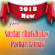 Download Sardar Chutkhulay & Pathan Lateefay For PC Windows and Mac