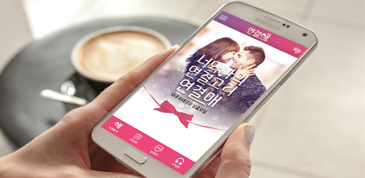 연결애 - 미팅 소개팅 동호회 싱글 모임 어플 - Apps on Google Play