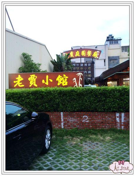 老賈庭園餐廳