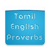 Tamil Proverbs with English