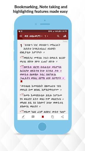 Geez Amharic Bible Pro መጽሐፍ ቅዱስ በግዕዝና በአማርኛ image | 7