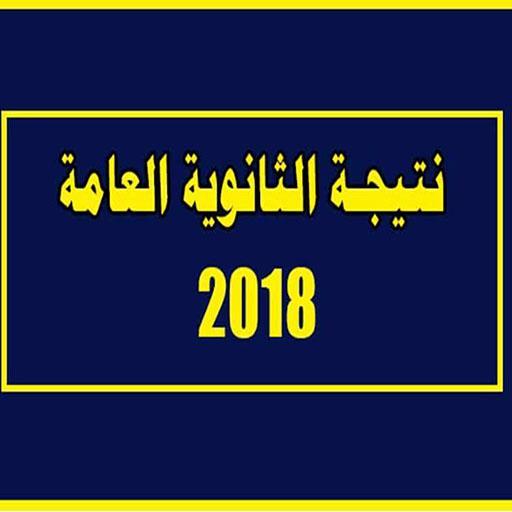 نتيجة الثانوية العامة 2018