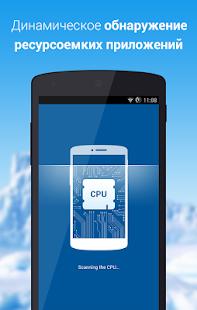 Приложение для остывания телефона