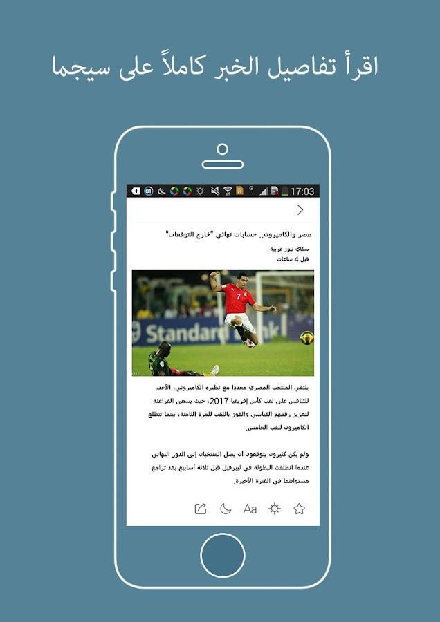 سيجما تطبيق جديد لتوصية الأخبار