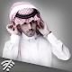 عبدالله الخشرمي APK