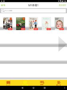 コンビ公式アプリ screenshot 6