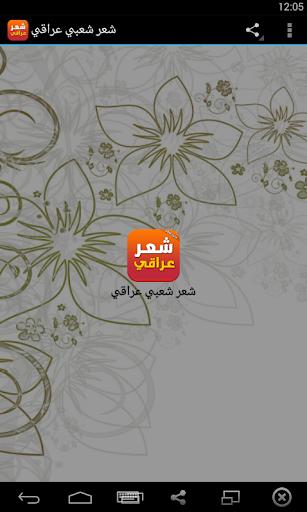 شعر عربي عراقي